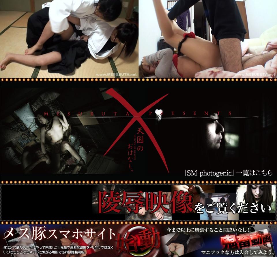 [Mesubuta.net] SITERIP (124 HD) [Japanese Porn, JAV, Uncensored, RAPE, Forced Sex, BDSM]